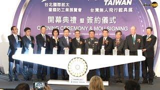 Download 2017台北國際航太暨國防工業展 打造最強空中供應鏈 Video