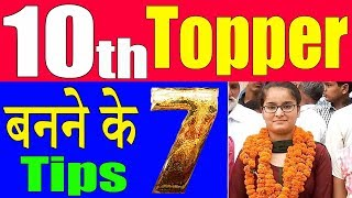 Download Topper बनने के 7 Tips   How to Top 10th Class   Time Table for 10th Class    how to Score good Marks Video