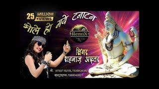 Download BHOLE HO GAYE TANATAN | भोले हो गए टनाटन | Singer: Shahnaaz Akhtar 9753716278, 7509808080, Video