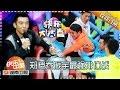 Download 《快乐大本营》20151024期: 乔振宇郑恺最强排位战 Happy Camp: Qiao Zhenyu Zheng Kai's Ranking Competition【湖南卫视官方版1080P】 Video