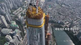 Download LOTTE WORLD TOWER 기술영상 Video