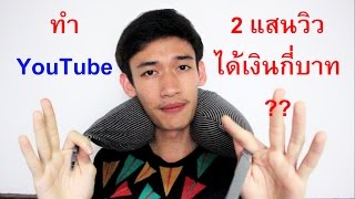 Download คนไทยทำ YouTube ได้เงินกี่บาท? ● Krit Bad Blood Video