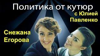 Download Снежана Егорова: ″Нет ничего невозможного, если вы обрели веру в себя!″ Политика от кутюр.16.12 Video