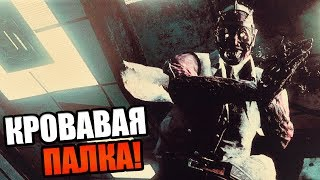 Download Dead by Daylight ► КРОВАВАЯ ПАЛКА! Video