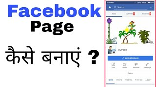 Download Facebook Page Kaise Banaye   Happy2Smile Video