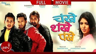 Download CHANKHE SHANKHE PANKHE || ″चंखे शंखे पंखे″ || Pooja Sharma | Sudarshan Thapa | New Nepali Movie Video