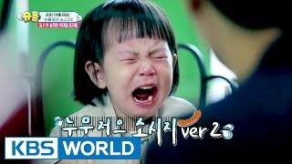 Download The Return of Superman | 슈퍼맨이 돌아왔다 - Ep.185 : Kids Grow Up Playing [ENG/IND/2017.06.11] Video