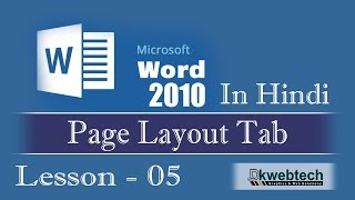 Download MS Word in Hindi I Page Layout (Margins Watermark Columns Page Color Etc) #5 Video