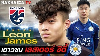 Download ลีออน เจมส์ (Leon James) นักเตะทีมชาติไทย U-19 ที่ค้าแข้งอยู่กับทีมเลสเตอร์ ซิตี้ ในพรีเมียร์ลีกU-18 Video