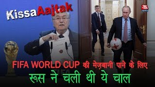 Download FIFA World Cup की मेज़बानी हांसिल करने के लिए Russia ने चली थी ये चाल.#KissaAajtak Video
