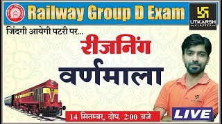 Download Alphabets | वर्णमाला | Reasoning Class-6 | For Railway Group D Exam | By Akshay Sir Video