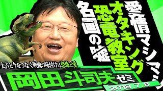 Download 岡田斗司夫ゼミ7月8日号「映画で学ぶ恐竜学~『ジュラシック』『ドラえもん』『ゴジラ』など、知らなかった映画トリビア&最新の恐竜学に追いつける45分」 Video