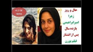 Download حال و روز زهرا امیرابراهیمی یازده سال پس از انتشار فیلم پورن Video