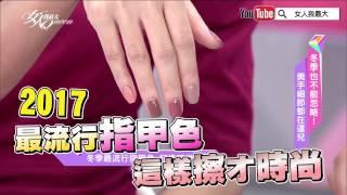 Download 2017最流行指甲色 這樣擦才時尚 女人我最大20170207 Video