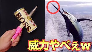 Download カジキマグロのツノで作ったナイフがなんでも貫通する!!!!!!!! Video