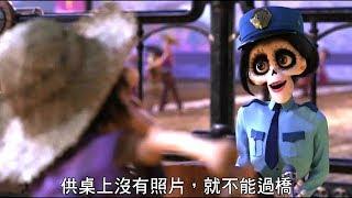 Download 可可夜總會   HD4分鐘電影片段搶先看 (Coco) Video