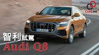 Download 也許,這是運動休旅的新標竿。Audi Q8智利試駕 Video