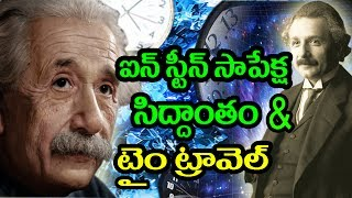 Download ఐన్ స్టీన్ సాపేక్ష సిద్ధాంతం-టైం ట్రావెల్/Einstein Special theory of relativity-Time travel Video