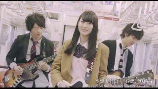 Download 空想委員会 / 春恋、覚醒 Music Video Video