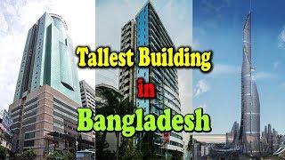 Download বাংলাদেশে সর্বোচ্চ কত তলা ভবন আছে ।। Tallest Building in Bangladesh Video