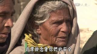 Download 【慈濟歷史一周】20161003 - 愛在巴基斯坦飛揚 Video