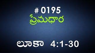 Mark మార్కు సువార్త - 12 (#0153) Telugu Bible