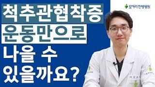 Download 척추관협착증 운동만으로 나을 수 있을까요? Video