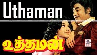 Download Uthaman Full Movie | உத்தமன் | Sivaji ganesan Video