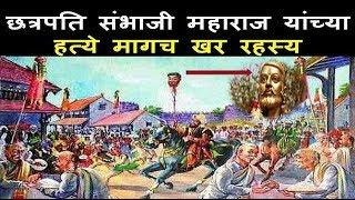 Download छत्रपति संभाजी महाराज यांच्या हत्येमागच काय आहे रहस्य Who Killed Sambhaji Mharaj Video