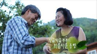 Download [브라보 멋진인생1-1] 산골마을 부부의 아름다운 동행 Video