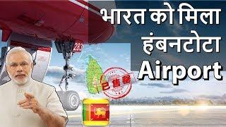 Download India Buys 'World's Emptiest Airport - Hambantota Airport - भारत को मिला हंबनटोटा Video