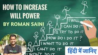 Download Increase Willpower - अपनी इच्छाशक्ति कैसे बढ़ायें ? Stay Motivated By Roman Saini Video
