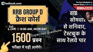 Download 9:30 AM - 12:00 PM   RRB Group D 2018 Crash Course Day 11   रेलवे Group D GS, GA, Maths & Reasoning Video