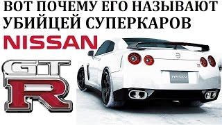 Download Nissan GTR/ГТР.ОН ЗАСТАВИЛ ВСЕХ С СОБОЙ СЧИТАТЬСЯ Video