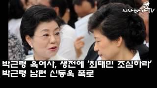 Download 박근령 육여사, 생전에 '최태민 조심하라' 박근령 증언 신동욱 폭로 Video