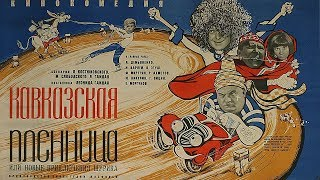Download Кавказская пленница, или Новые приключения Шурика с русскими субтитрами Video