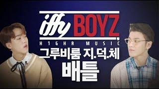 Download [iffyboyz(이피보이즈)] 그루비룸의 지덕체 Video