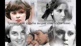 Download Трагические судьбы актрис советского кино Video
