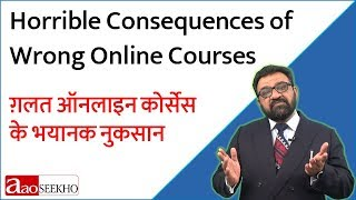 Download ग़लत ऑनलाइन कोर्सेस के भयानक नुकसान - Horrible Consequences of Wrong Online Courses (Aao Seekho) Video