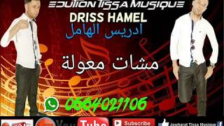 Download chikh driss hamel 2018-mchat m3awlaادريس الهامل -مشات معولة Video
