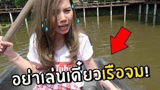 Download แข่งสอยมะม่วงกับแฟนจนเรือจะจม! Video