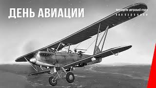Download День авиации (1935) документальный фильм Video