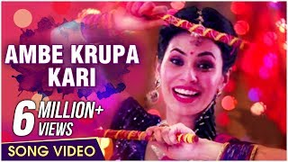 Download Navratri Special | Ambe Krupa Kari Full Song | Celebrity Song | Vanshvel Movie | Marathi Songs Video