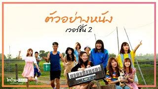 Download ไทบ้านxBNK48 จากใจผู้สาวคนนี้ Official Trailer V.2 Video