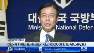 Download Сеул Пхеньянды келіссөзге шақырды Video