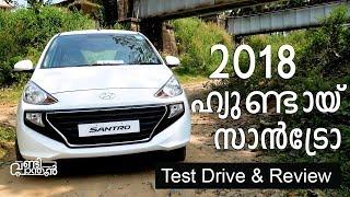 Download പുതിയ ഹ്യൂണ്ടായ് സാൻട്രോ ടെസ്റ്റ് ഡ്രൈവ് | 2018 Hyundai Santro Test drive Review | Vandipranthan Video