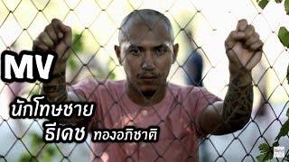 Download นักโทษชาย ธีเดช (OFFICIAL MV ) Video