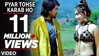 Download Pyar Tohse Karab Ho (Full Bhojpuri Song) - Feat. Hot Pakhi Video