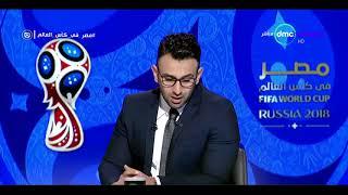 Download مصر في كأس العالم - إبراهيم فايق - حلقة يوم الخميس 21 يونيو 2018 - الحلقة كاملة Video