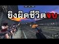 Download PB ยิงผิดชีวิตจบ !! ฮาลั้น 555+ Video